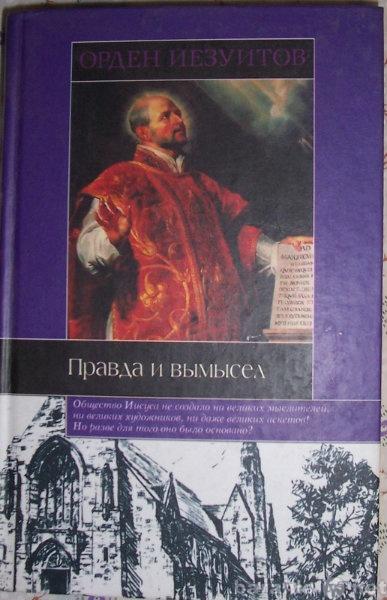 Продам Орден иезуитов