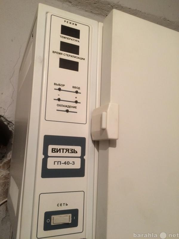 Продам Стерилезатор витязь гп-40-3 бу
