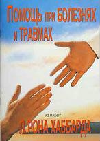 Продам: Помощь при болезнях и травмах