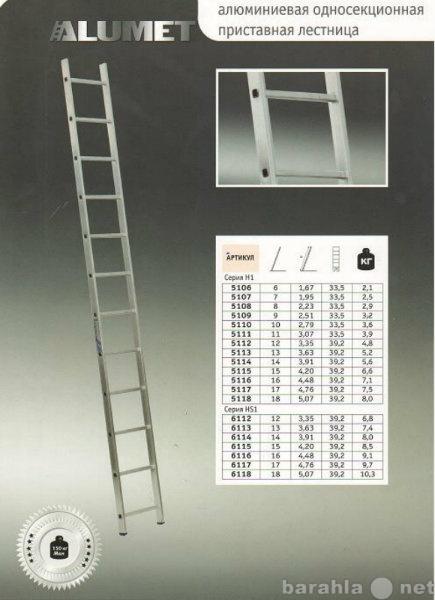 Продам: Алюминиевая односекц. лестница