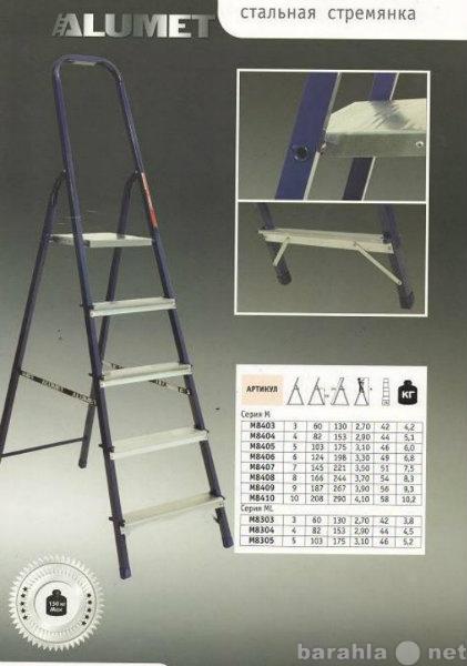 Продам: Лестница стремянка стальная