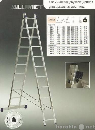 Продам: Алюминиевая двухсекционная лестница