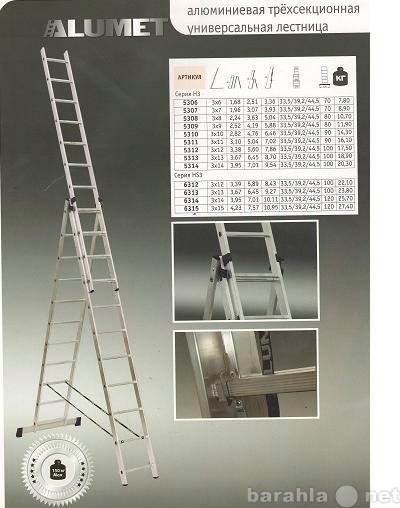 Продам: Алюминиевая трехсекционная лестница