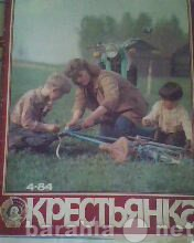 Продам: Советские журналы Крестьянка, 1984г.