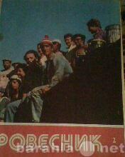 Продам: Советские журналы Ровесник
