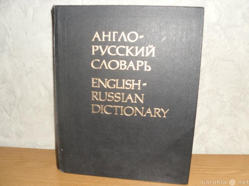 Продам Словарь англо-русский