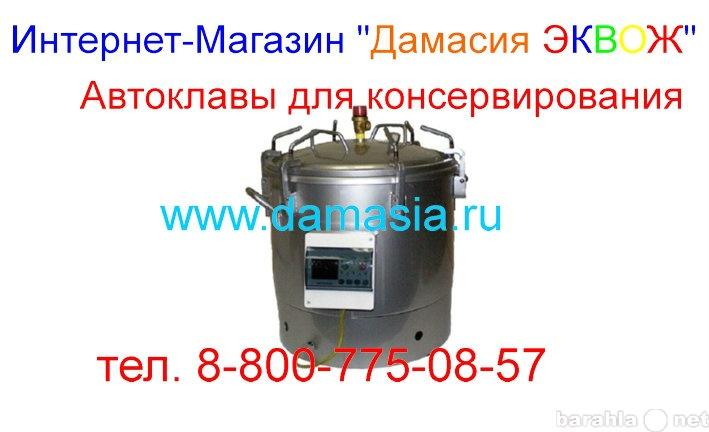 Продам Автоклав электрический