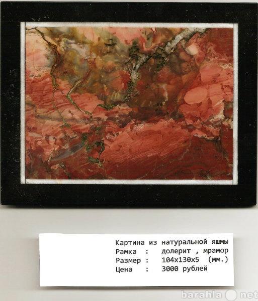 Продам Картины из натурального камня -Яшма-