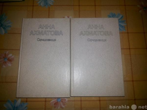 Продам Анна Ахматова. Сочинения в 2 томах