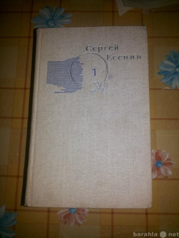 Продам Сергей Есенин. Собрание сочинений в 3 то
