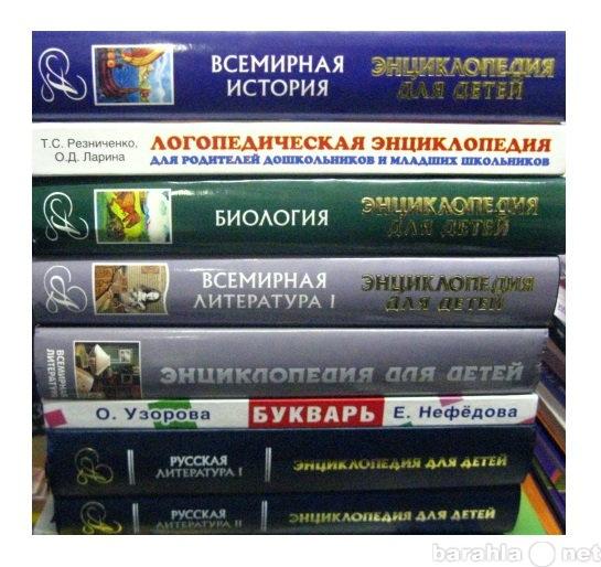 Продам: Энциклопедии для детей