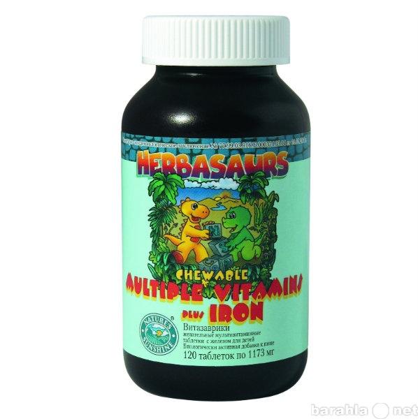 Продам «Витазаврики» жевательные витамины с жел