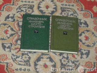 Продам Справочник инженера-шахтостроителя