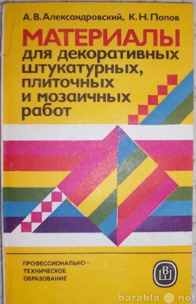 Продам Материалы для декоративных работ