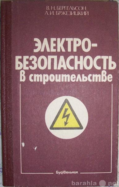 Продам Электробезопасность в строительстве