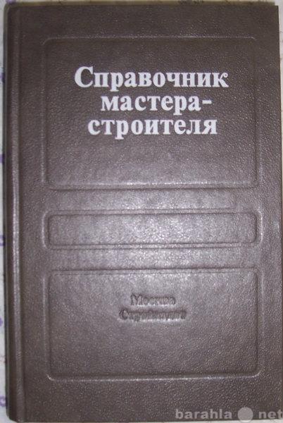 Продам: Справочник мастера-строителя