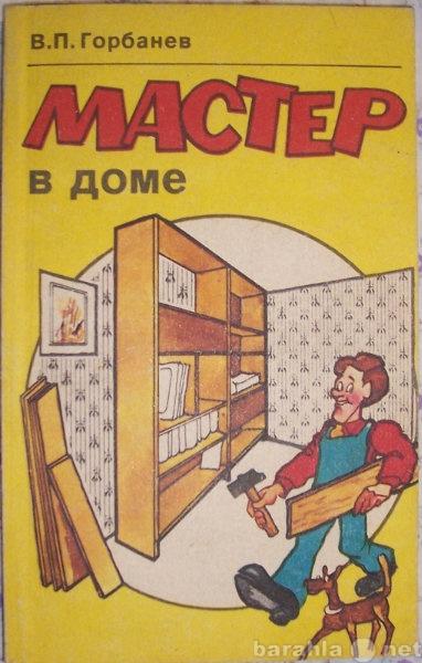 Продам: Мастер в доме