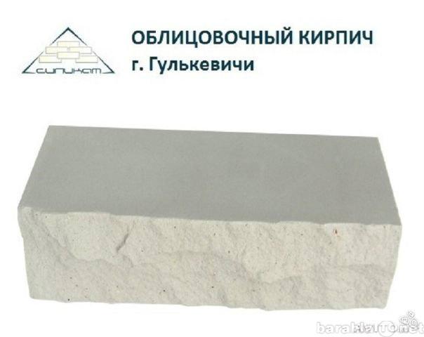 Продам Кирпич Гулькевичи.Белый.Рустированный