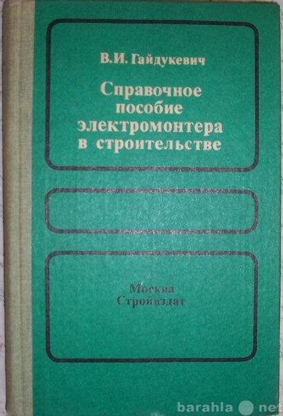 Продам Справочник электромонтера в стр-ве