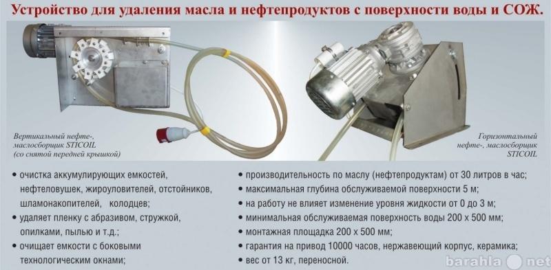 Продам Нефтесборщик (скиммер) Sticoil