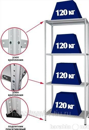 Продам: Стеллажи металлические архивные 125 кг