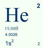 """Продам """"Гелий газообразный марка «Б» ТУ 51"""