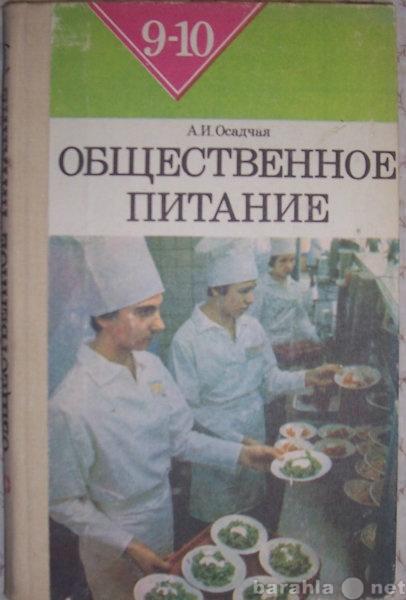 Продам Общественное питание