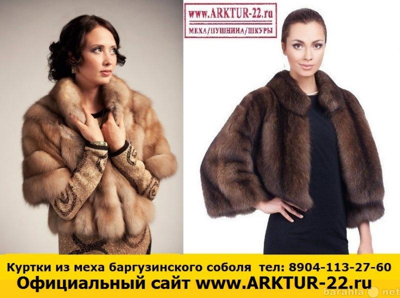Предложение: Куртки из меха баргузинского соболя