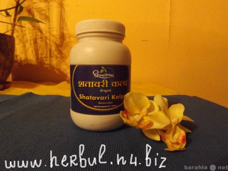Продам Шатавари кальпа Shatavari Kalpa гранулы