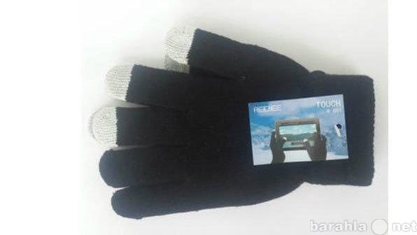 Продам Удобные перчатки для сенсорных экранов