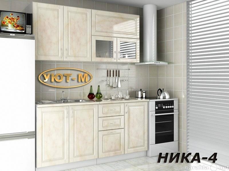 """Продам Кухня """"Ника 4"""" 1,6м (Волжск)"""
