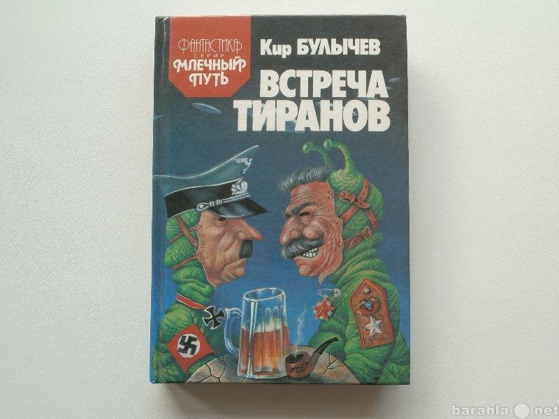 """Продам Кир Булычев """"Встреча тиранов"""""""