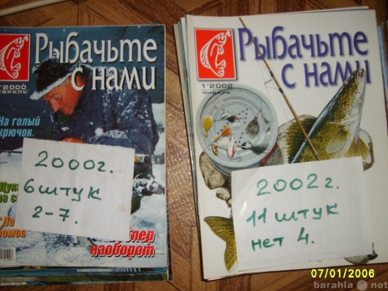 """Продам Журналы """"Рыбачьте с нами"""", &qu"""