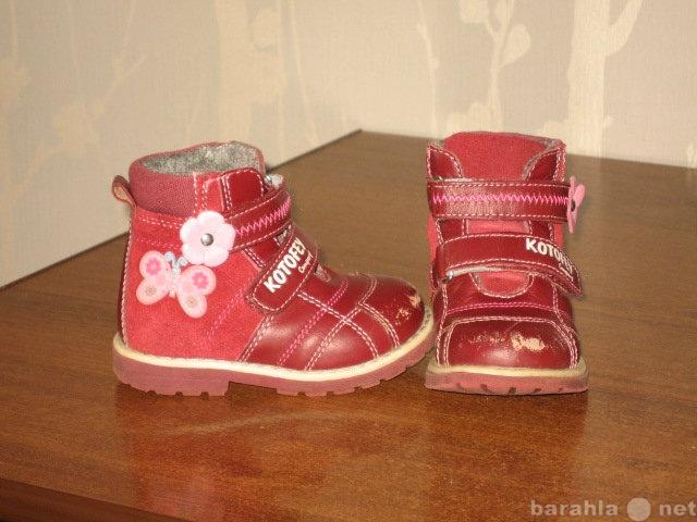 Продам Ботинки Kotofey, байка (размер 21)