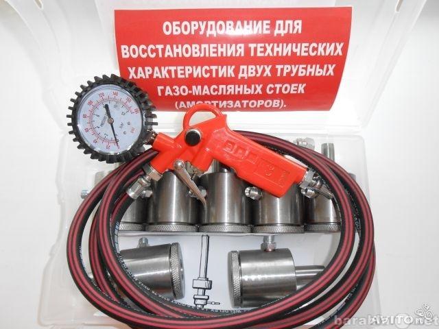 Продам Оборудование для ремонта стоек