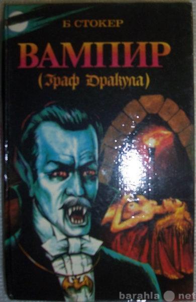 Продам Б Стокер Вампир (Граф Дракула)