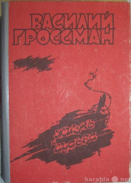 Продам Василий Гроссман Жизнь и судьба