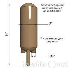 Продам Воздухосборник вертикальный  АИ1