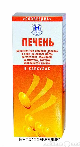 """Продам """"ПЕЧЕНЬ"""" - биоминеральный комп"""