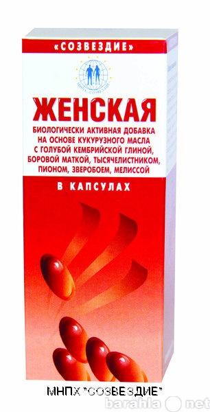 Продам Биоминеральный комплекс ЖЕНСКИЙ
