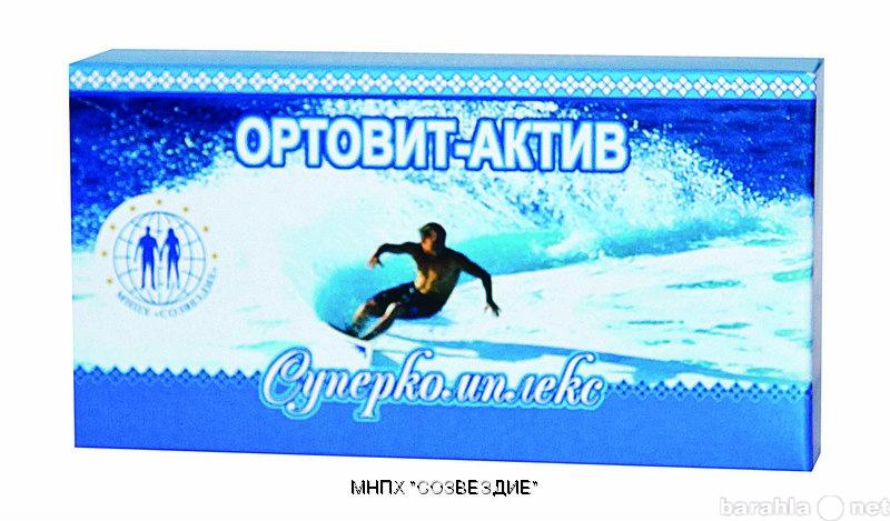 Продам Ортовит-Актив - лечение сахарного диабет