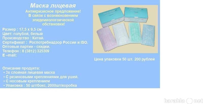 Продам мacки мeдицинcкиe с бесплатной доставкой