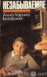 "Продам А. Ларина ""Бухарина"" ""Нез"