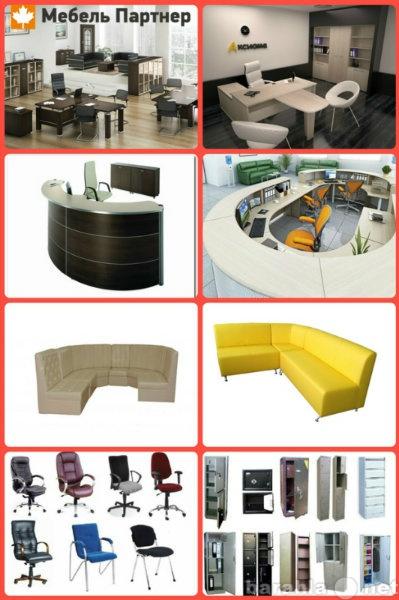 Продам офисную мебель от производителя
