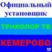 термобелье официальный представитель триколор в кемерово Размер
