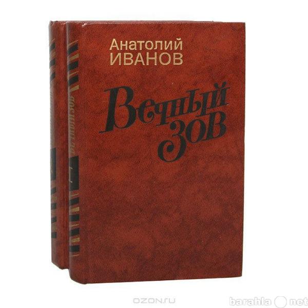 Продам Анатолий Иванов Вечный зов в 2х томах из