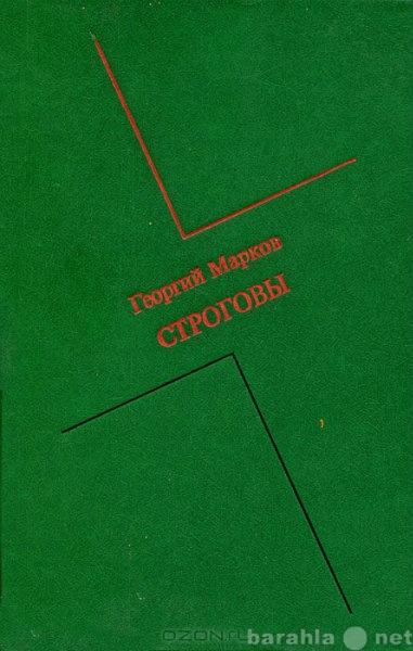 Продам Георгий Макеевич Марков Строговы 1986г