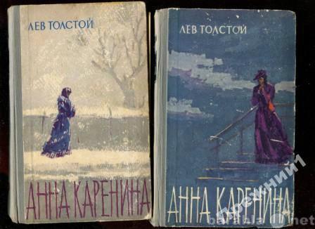 Продам Л.Н. Толстой Анна Каренина в 2х томах