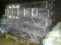 Продам Алюминиевые фермы для монтажа сцен