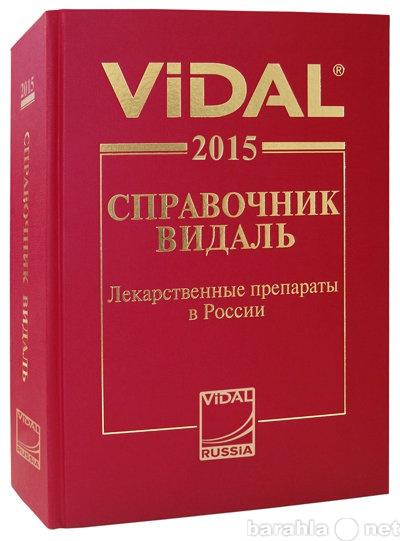Продам Справочник VIDAL 2015